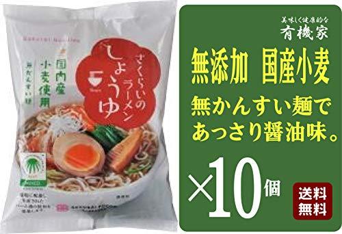 無添加 しょうゆラーメン 99g×10個 ★送料無料 宅配便 ★麺は国内産小麦粉を使用し、パーム油で揚げています。風味漂うしょうゆ味ラーメンです。