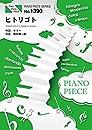 ピアノピースPP1390 ヒトリゴト / ClariS   ピアノソロ・ピアノ&ヴォーカル ~TVアニメ「エロマンガ先生」オープニングテーマ