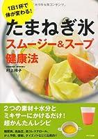 たまねぎ氷スムージー&スープ健康法