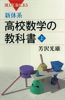 [芳沢光雄]の新体系 高校数学の教科書 上 (ブルーバックス)