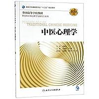 中医心理学(供本科应用心理学及相关专业用第3版全国高等学校教材)
