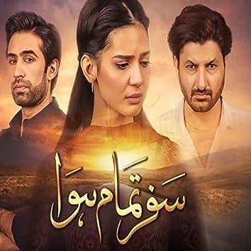 Safar Tamam Huwa (Original Soundtrack)