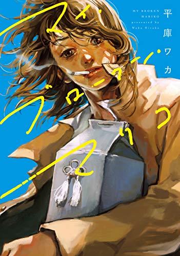 マイ・ブロークン・マリコ (BRIDGE COMICS)
