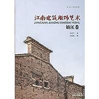 Zhenjiang roll - Jiangnan architectural carving arts