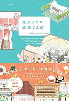 東京イラスト建築さんぽ