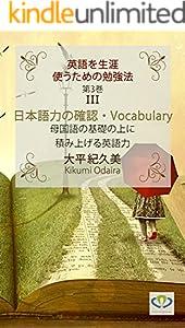 英語を生涯使うための勉強法 3巻 表紙画像