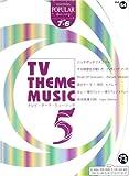 エレクトーングレード7~6級 ポピュラーシリーズ54 テレビテーマミュージック 5 (FD付) (STAGEAポピュラー・シリーズ〈グレード7~6級〉)