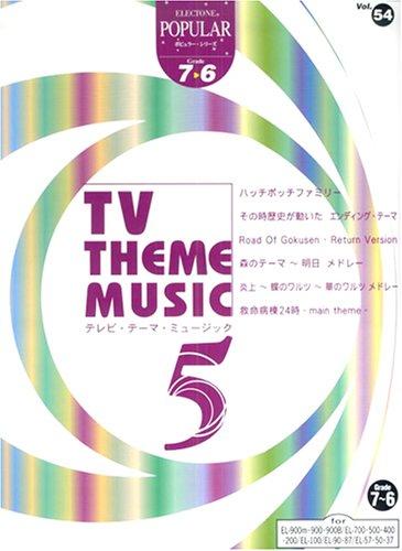 エレクトーングレード7~6級 ポピュラーシリーズ54 テレビテーマミュージック 5 (FD付) (STAGEAポピュラー・シリーズ〈グレード7~6級〉)の詳細を見る
