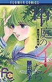 中庭のイブたち / 藤田 和子 のシリーズ情報を見る