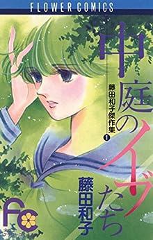 [藤田和子]の中庭のイブたち (フラワーコミックス)