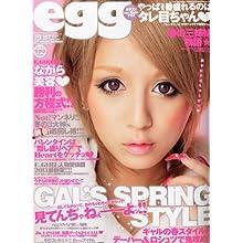 あき ちゃん egg
