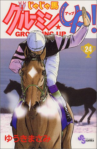 じゃじゃ馬グルーミン★up! 24 (少年サンデーコミックス)