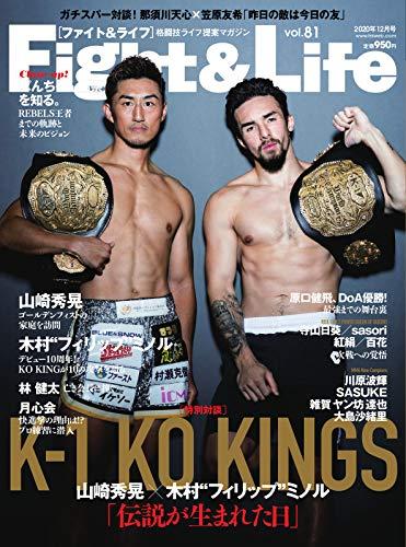 Fight&Life(ファイト&ライフ) vol.81 (2020-10-23) [雑誌]