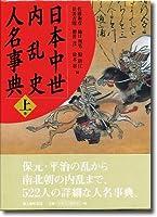 日本中世内乱史人名事典 上巻