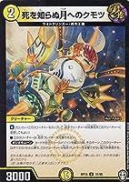 デュエルマスターズ DMRP15 31/95 死を知らぬ月へのクモツ (U アンコモン) 幻龍×凶襲ゲンムエンペラー!!! (DMRP-15)