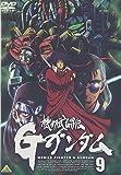 機動武闘伝Gガンダム 9[DVD]