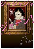 ジャジャジャジャーン!(1) (少年マガジンエッジコミックス)