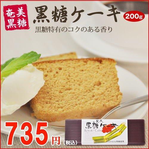 奄美黒糖ケーキ210g
