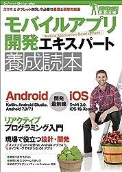 モバイルアプリ開発エキスパート養成読本 : スマホ&タブレット開発、今必要な基礎と現場の知恵