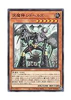 遊戯王 日本語版 LIOV-JP025 海外未発売 天魔神 シドヘルズ (ノーマル)