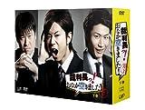 裁判長っ!おなか空きました!DVD-BOX 下巻 豪華版【初回限定生産】[DVD]