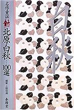 名作童謡 北原白秋100選