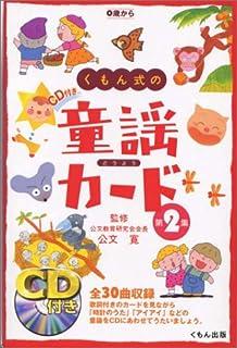 くもん式の童謡カード (第2集)