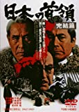 日本の首領<ドン> 完結篇[DVD]