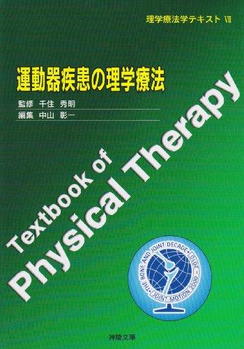 運動器疾患の理学療法 (理学療法学テキスト)