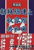 朝鮮総連と収容所共和国 (小学館文庫)