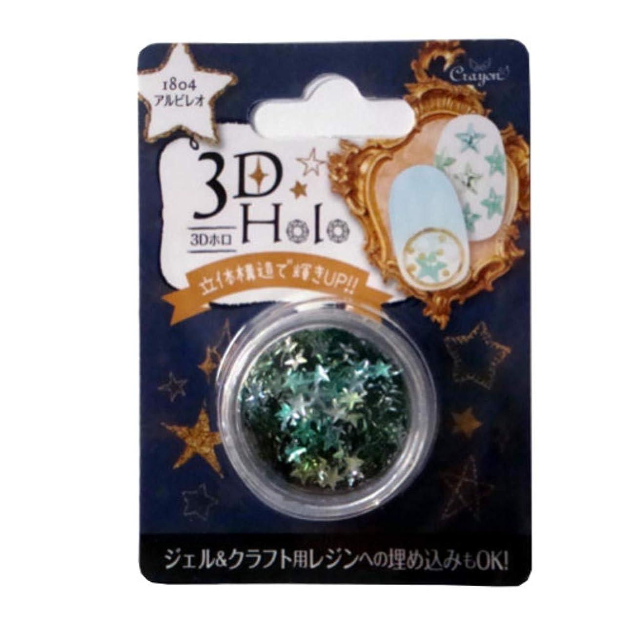 セブン合成売り手クレヨン 3Dホロ アルビレオ CTH1804