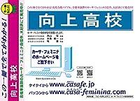 向上高校【神奈川県】 最新過去・予想・模試5種セット 1割引(最新の過去問題集1冊[HPにある過去問のうちの最新]、予想問題集A1、直前模試A1、合格模試A1、開運模試A1)