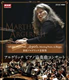 別府アルゲリッチ音楽祭 アルゲリッチ ピアノ協奏曲コンサート[Blu-ray/ブルーレイ]