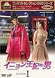 コンパクトセレクション第2弾 イニョン王妃の男 DVD-BOX I[VPBU-15700][DVD]