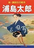 浦島太郎 (新・講談社の絵本)