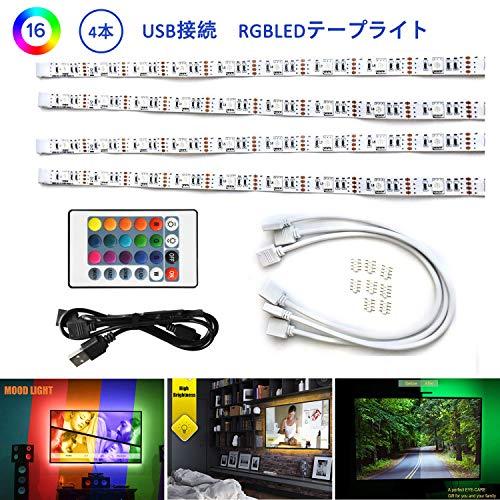 BRTLX LEDテープライト イルミネーション USB接続 テレビバックライト 高輝度 RGB 調光 リモコン付き カラフル 切断可能 テレビ PC照明 16色正面発光 50cm 4本入り