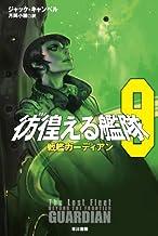 表紙: 彷徨える艦隊9 戦艦ガーディアン | 月岡 小穂