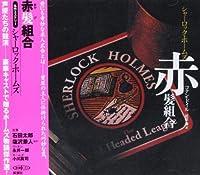 赤髪組合―シャーロック・ホームズ [新潮CD] (新潮CD 名作ミステリー)