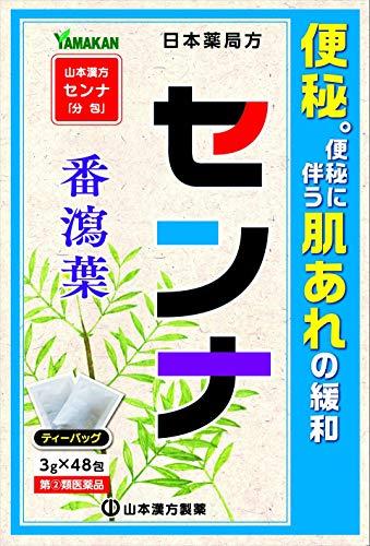 【指定第2類医薬品】山本漢方センナ「分包」 3g×48