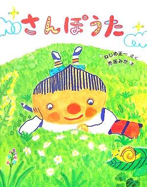 さんぽうた (ママとパパとわたしの本)