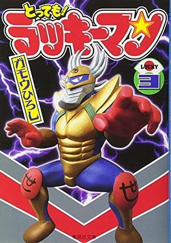 とっても! ラッキーマン 3 (集英社文庫―コミック版)