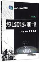 混凝土结构识图与钢筋计算(第3版十二五职业教育国家规划教材)