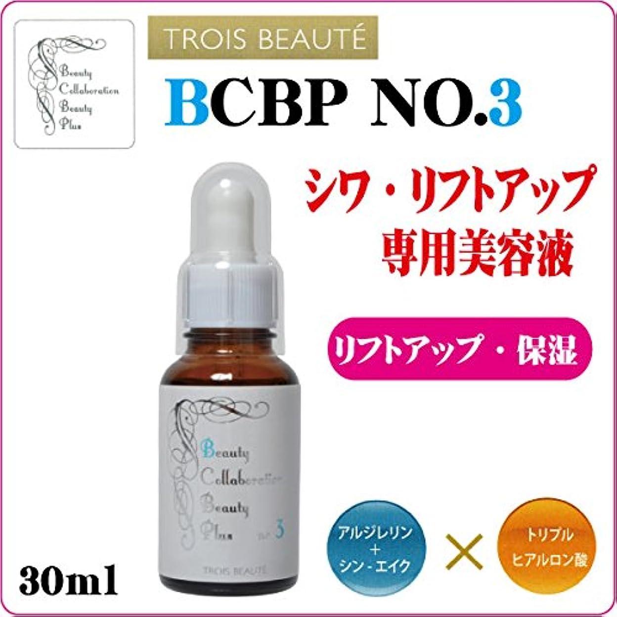 振動させる有名暗くするBCBP no.3 アルジレリン+ヒアルロン酸 30ml