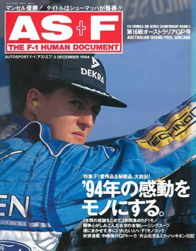 AS+F(アズエフ)1994 Rd16 オーストラリアGP号 [雑誌]