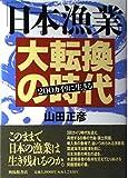「日本漁業」大転換の時代―200カイリに生きる