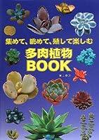 多肉植物BOOK―集めて、眺めて、殖して楽しむ