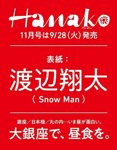 Hanako(ハナコ) 2021年 11月号 [大銀座で、昼食を。表紙:渡辺翔太(Snow Man)]の商品画像