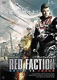 レッドファクション 地球防衛軍 VS 火星反乱軍[DVD]