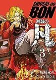 潮騒の凡 3 (少年チャンピオン・コミックス エクストラ)