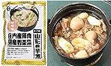 山形県限定 鶴岡市限定 まるい食品  庄内版 山形の芋煮 味噌味 庄内産豚肉 国産野菜使用 1-2人前 和風汁物(芋煮味噌味) 320g 芋煮